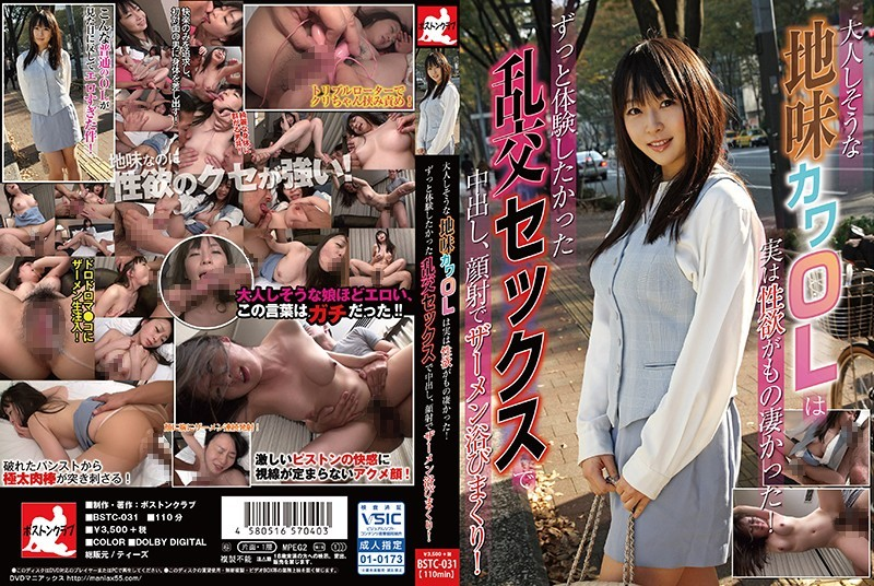 [BSTC-031] I Wanted To Experience It Forever With Sex In Orgy