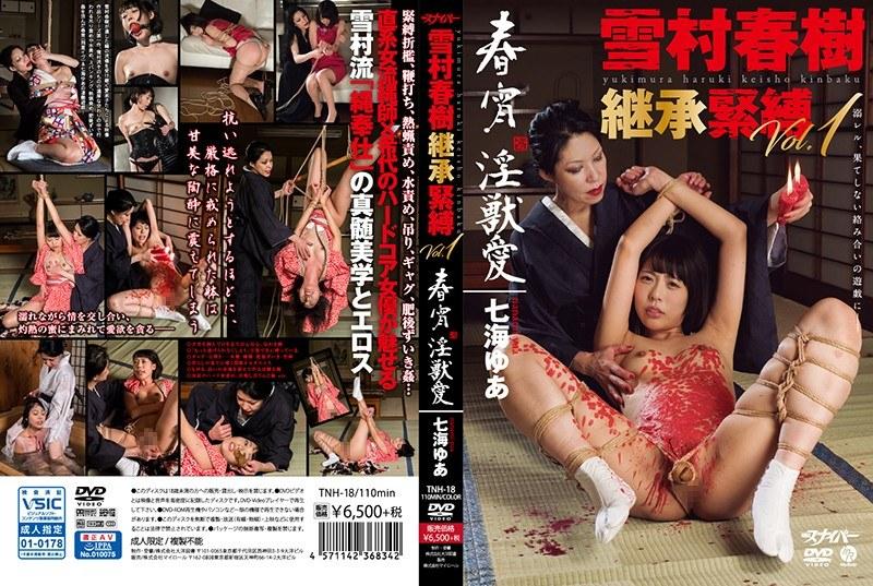 S&M Sniper TNH-18 Haruki Yukimura Inheritance Bondage Vol.1 Nanami Yuha Spring / Lustful Love 2018-12-21