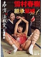 雪村春樹継承緊縛Vol.1七海ゆあ 春宵・淫獣愛