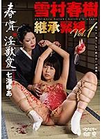 雪村春樹継承緊縛Vol.1七海ゆあ 春宵・淫獣愛 チェキ付き