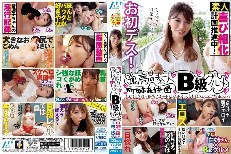 GONE-015 孤高の素人B級グルメ 町田市在住 エロ白姉さん×B級グルメ
