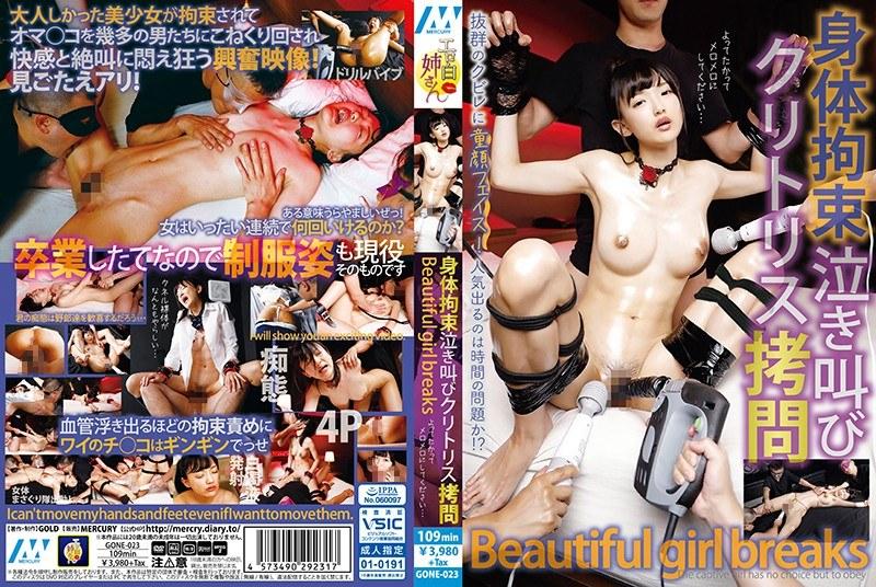 GONE-023 身体拘束泣き叫びクリトリス拷問 Beautiful girl breaks