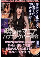 母乳好きマニアハプニングバー集会 舞阪瑠衣