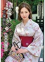 GOOD-001 Wife Migui Affair Trip Yumi Nenaka