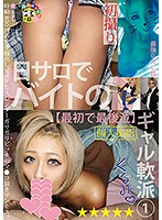 [HONB-053] Flirting With The Gal Working At The Tanning Salon 1