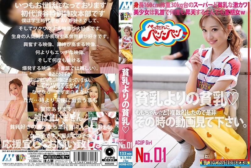 貧乳よりの貧乳◆ ACUPGIRL NO.01 ☆HONB-079☆