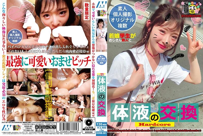 《Openload》若娘學生がおじさん数人と体液の交換 ~HONB-081~