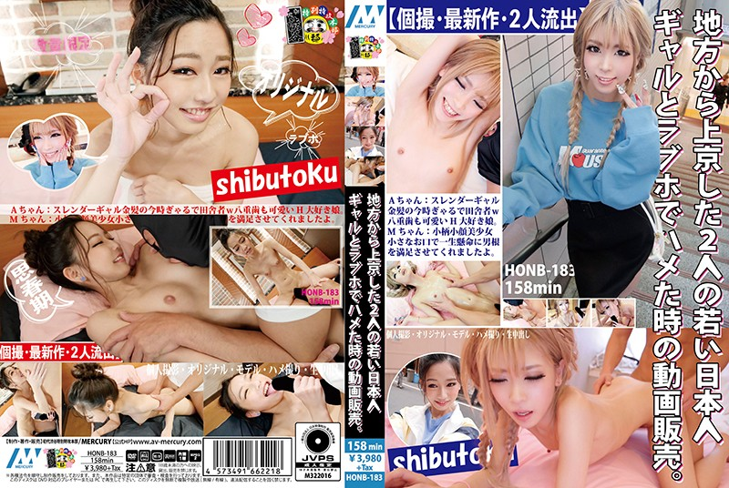 [HONB-183] 地方から上京した2人の若い日本人ギャルとラブホでハメた時の動画販売。