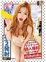 HONB-196 ショップギャル店員動画