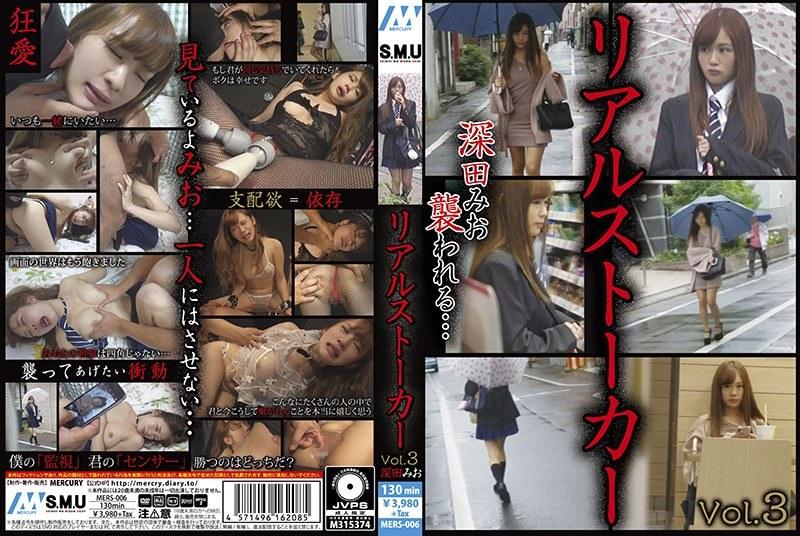 [MERS-006T] 【FANZA限定】リアルストーカー vol.3 深田みお パンティと生写真付き