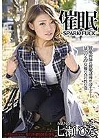 【FANZA限定】七瀬ひな 催●スパークファック パンティと生写真付き
