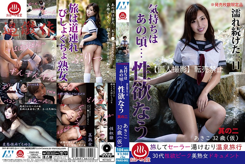 [PAKO-002] Miyakawa Arisa - My Lust Is Active Right Now...