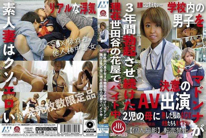 PAKO-021 学校内の男子を3年間勃起させ続けたマドンナが現在2児の母に現在世田谷の花屋でバイト中