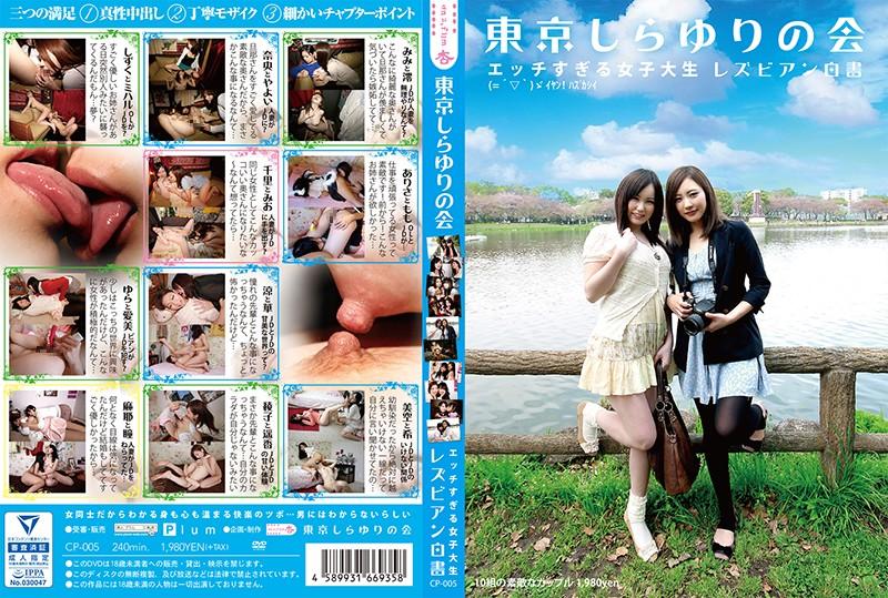 [CP-005] 東京しらゆりの会 エッチすぎる女子大生 レズビアン白書 レズ OL プラム