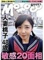 【数量限定】(芸能人)菊市桃子にモモコ愛的な中田氏してみた(48歳)敏感20面相 パンティと生写真付き