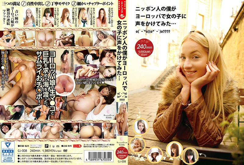 [GJ-008] ニッポン人の僕がヨーロッパで女の子に声をかけてみた... 中出し 巨乳 サンプル動画