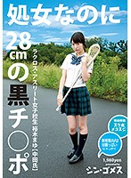 [GM-032] Black Blood Of 28cm To Virgin ● Po Lacrosse Athletes School Girls Mayu Yuki (Nakata) Shin Gomez
