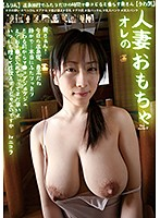 HO-004 (Adultery) Only Time Of Two On Hot-spring Trip Ma ● Wife Who Hangs Down (cheating) Married Wife Toy 4