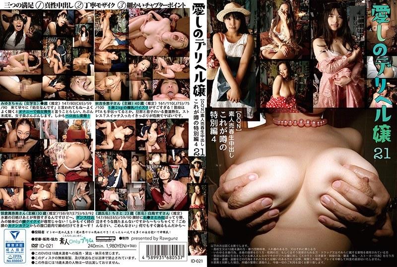 愛しのデリヘル嬢21(DQN)素人売春生中出し 盗撮強●撮り下ろし これが噂の特別編4