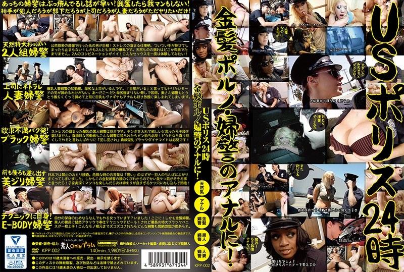 [KPP-002] USポリス24時 金髪ポルノ・婦警のアナルに! サンプル動画 3P・4P アナル