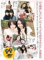 【5組のレズビアン】2人っきりの女子会【OLの休日】
