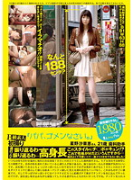 B級素人初撮り 「パパ、ゴメンなさい。」 星野沙果恵さん 21歳 歯科助手