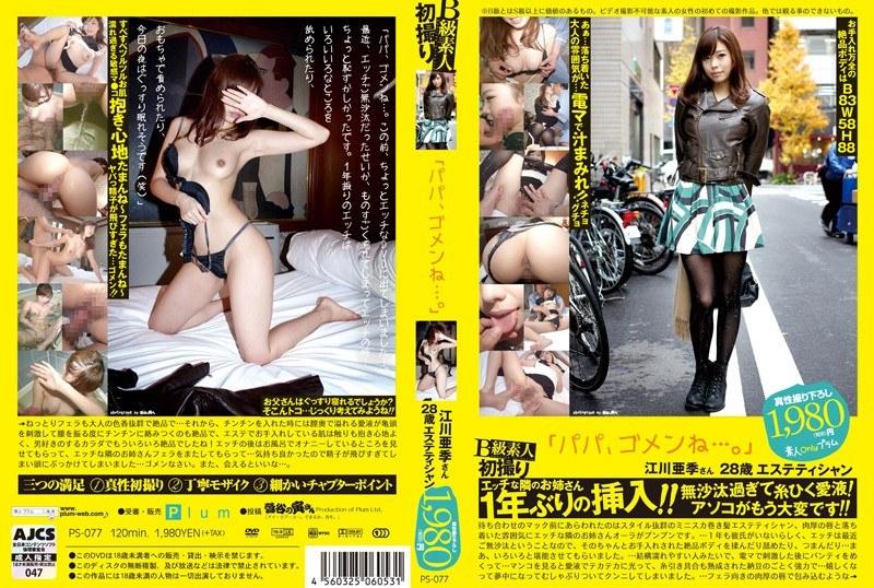 PS-077 B級素人初撮り 「パパ、ゴメンね…。」 江川亜季さん 28歳