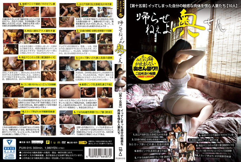 PUW-015 Do Not Go Back!Wife [Chapter XV] Married Woman Who Blame Their Sensitive Body Was Gone [10 People]