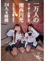 一万人のユーザーが選んだ 関西円光 ラブホでオ●コやで 24人4時間