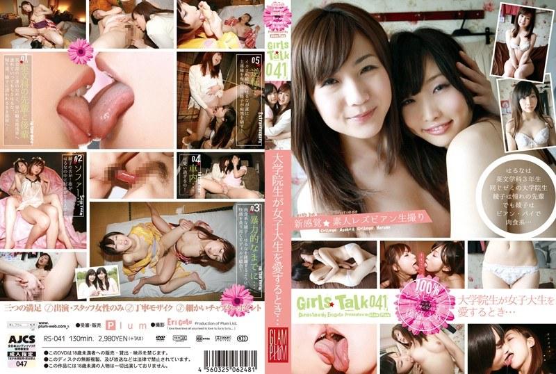 RS-041 Girls Talk 041 大学院生が女子大生を愛するとき…