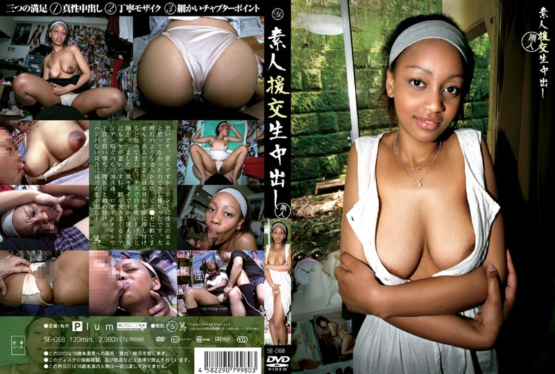 SE-068 68 Amateur Cum Compensated Dating (Puramu) 2009-08-31