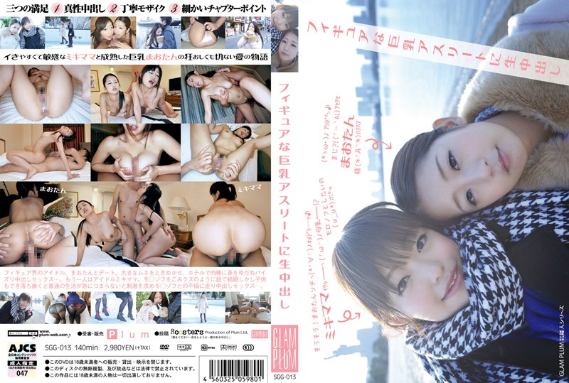 SGG-013 The Pie Medium Big Tits Athlete Figure It Out Amateur Performing Arts Students In