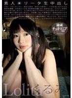 [SL-010] Amateur Barely Legal Raw Creampie - Kurumi