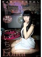 [SL-011] Amateur Lolita Creampied Raw Ichigo Aoi