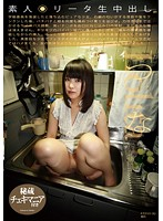 [SL-022] Amateur Lolita Creampie 022 Tsuna