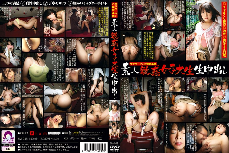 SM-048 SM-048 Issued During The Generation College Amateur Sensitive