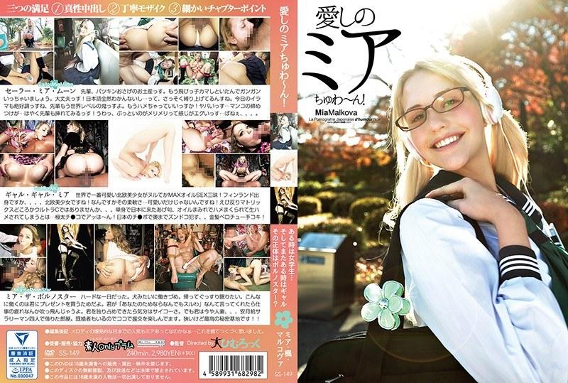 [SS-149] 愛しのミアちゅわ~ん! ある時は女学生…そしてまたある時はギャル…その正体はポルノスター? ミア・楓・マルコヴァ