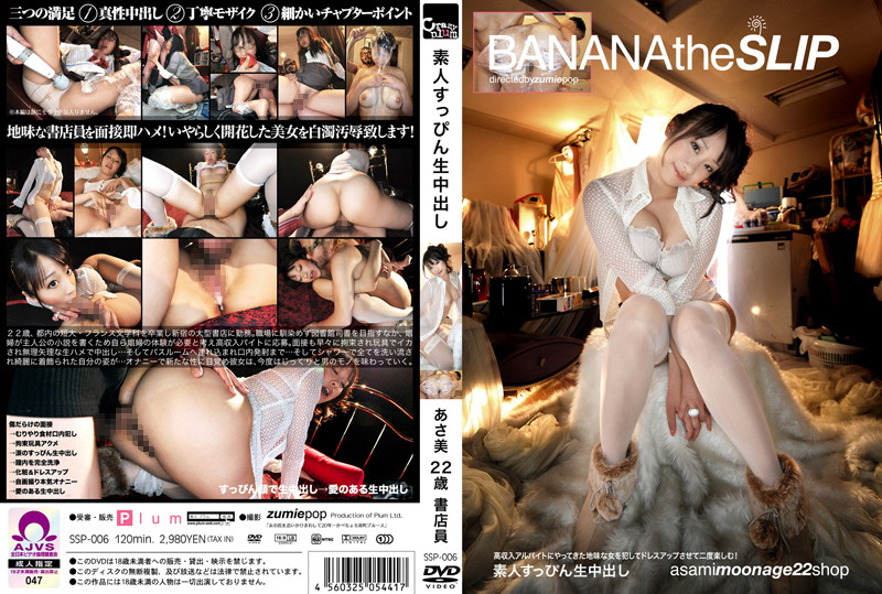 SSP-006 22-year-old Clerk Certificate Asami 006 Amateur Cum Makeup
