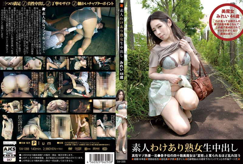 SW-088 088 Take Out Mature Students In There Amateur Divided (Puramu) 2014-10-01