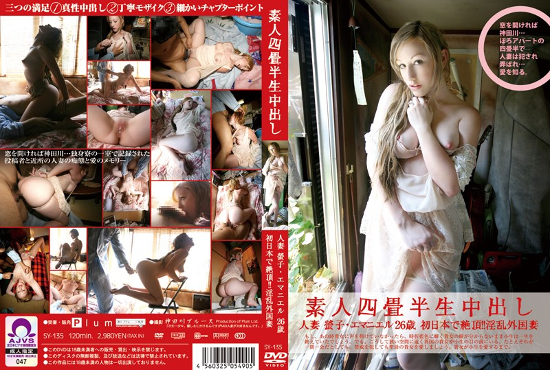 SY-135 素人四畳半生中出し 135