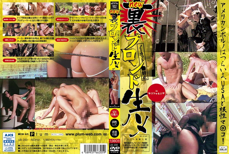 UB-200 I Hard The Back Blond Bareback 200 American Pornography, USA Dokonjo Ma ◎ Co! (Puramu) 2016-02-01