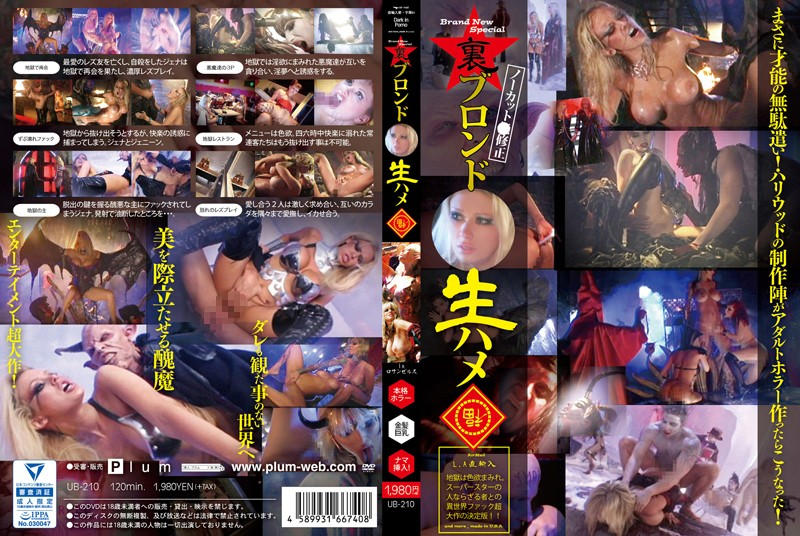 UB-210 Back Blonde Bareback Just A Waste Of Talent!Hollywood Production Team Has Become This After Creating Adult Horror! (Puramu) 2016-12-01