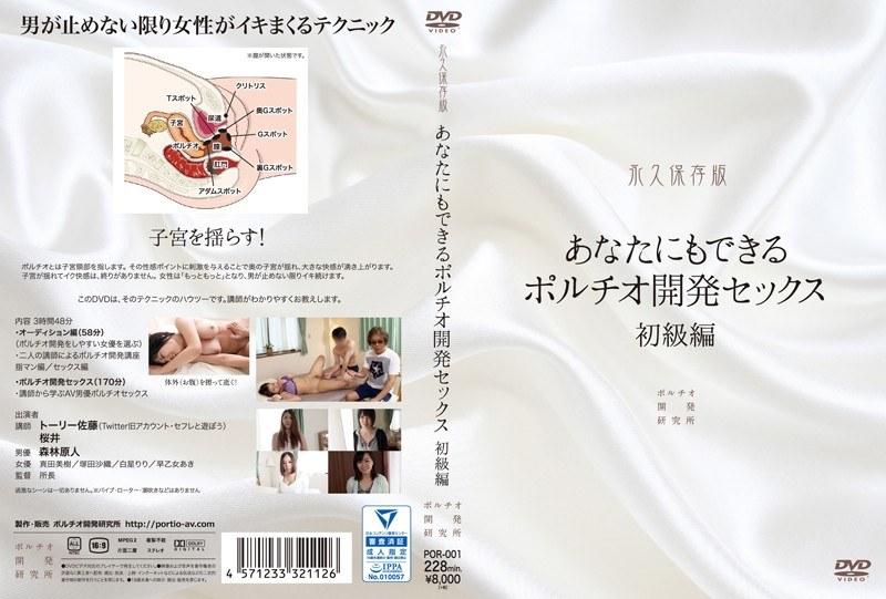 [POR-001] あなたにもできるポルチオ開発セックス 初級編 POR 白星りり