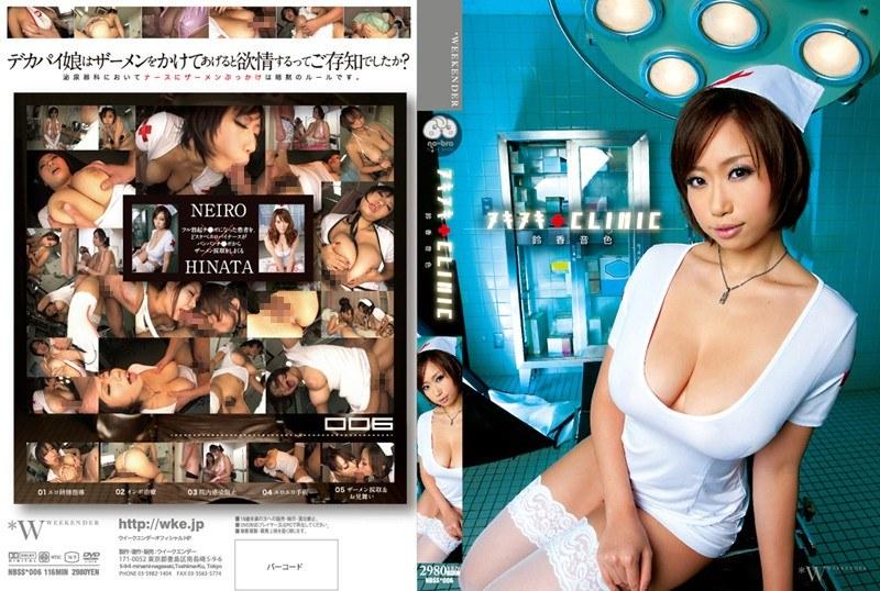 NBSS-006 Suzuka Tone Nukinuki + CLINIC