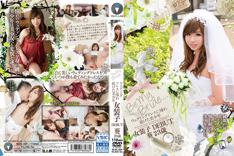 Be My Bride... ウェディングドレスに憧れ続けた美少年 女装子DEBUT 葵23歳