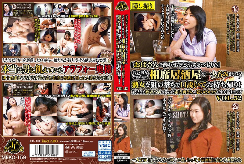 """MEKO-159 """"What Are You Going To Do To Make Your Aunt Get Drunk?"""" Take A Shot At A Mature Woman Drinking Alone At A Izakaya Overflowing With Young Men And Women And Take It Home! The Dry Body Of An Amateur Wife Who Gets Lonely And Frustrated Gets Wet"""
