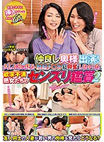 GOJU-112 Good Friend Wife Appearance!Senzuri Appreciation Of Frustration Mature Women Who Got Excited In Erection Ji â—‹ Port To See After A Long Time Senzuri 2