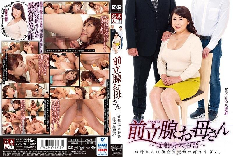GOJU-115 Prostate Mother-close Relatives Hole Hole Story-Yumi Enami
