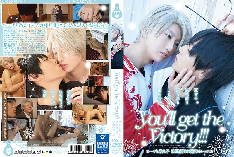 You'll get the Victory!!! コーチと教え子 決戦前日の秘密のレッスン - アダルトDVD通販 - DMM.R18