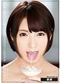 【数量限定】日本一ザーメン好きな女の子のごっくんビデオ 阿部乃みく パンティとチェキ付き
